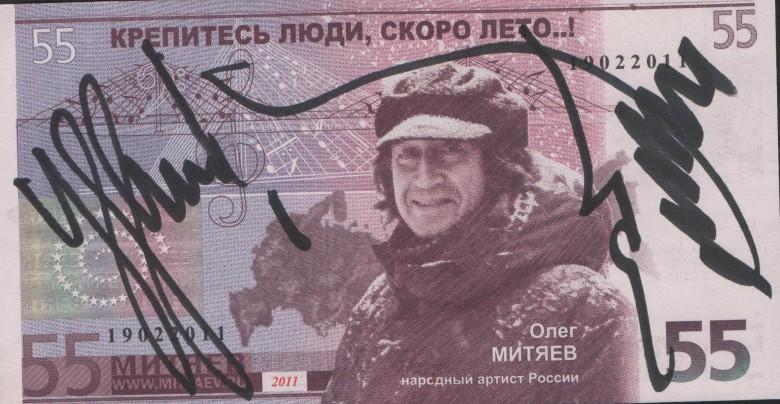 """""""Митяевские деньги"""""""