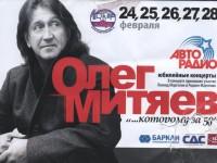 Москва. Юбилейные концерты