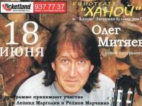 """Москва, к/т """"Ханой"""", 18.06.2008 г"""
