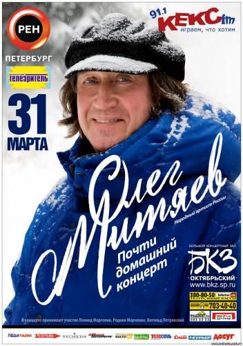 Афиша в Питере, БКЗ, 31.03.2010