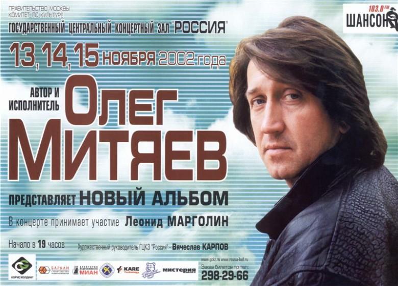 """Москва ГЦКЗ """"Россия"""" 2002 г"""