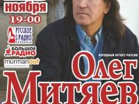 Мурманск, 2012 год