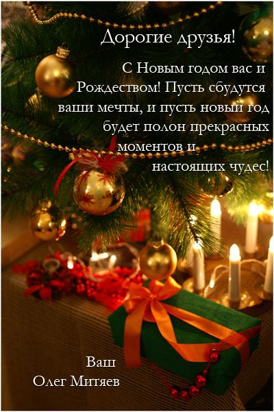 Поздравление Олега Митяева (2012 г)
