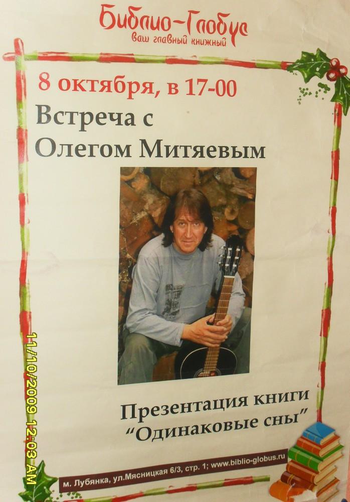"Москва, магазин ""Библио-Глобус""."
