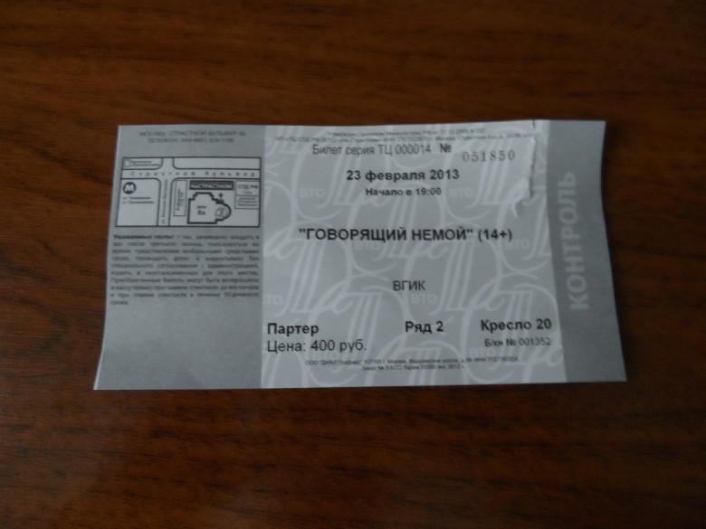 """Билет на водевиль """"Говорящий немой"""" 23.02.13"""