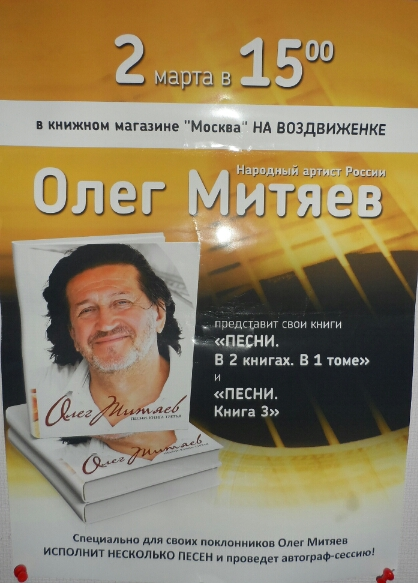 Презентация книги на Воздвиженке.