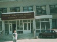 Институт физкультуры г.Челябинск.