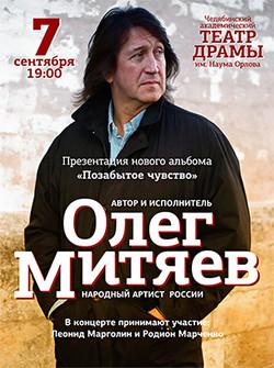 Челябинск, 7 сентября 2012 г