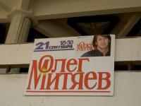 Зеленоград 2009-09-21