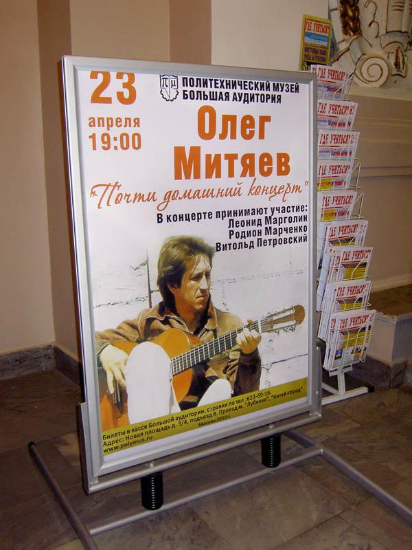 Политехнический музей 2010-04-23
