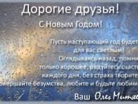 Поздравление Олега Митяева (2009 г)