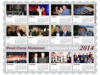 Календарь на 2014 г
