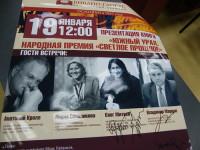 Челябинск, афиша презентация новой книги