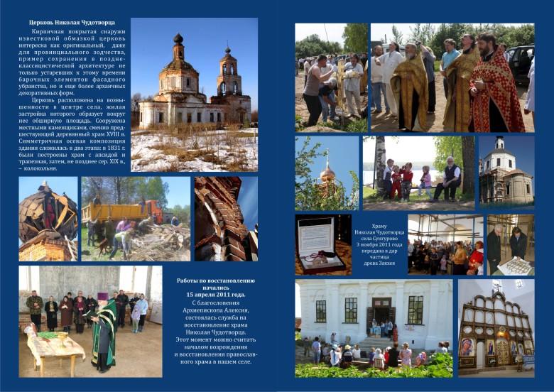 Буклет о Храме Николая Чудотворца в...