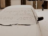 """Крепитесь, люди, скоро лето!"""