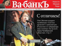 """Девятая премия """"Светлое прошлое"""" - январь 2013 г"""