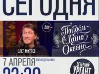 """Анонс эфира """"Вечерний Ургант"""""""