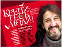 """Большой фестиваль песни и поэзии """"Крепитесь, люди, скоро лето!"""""""