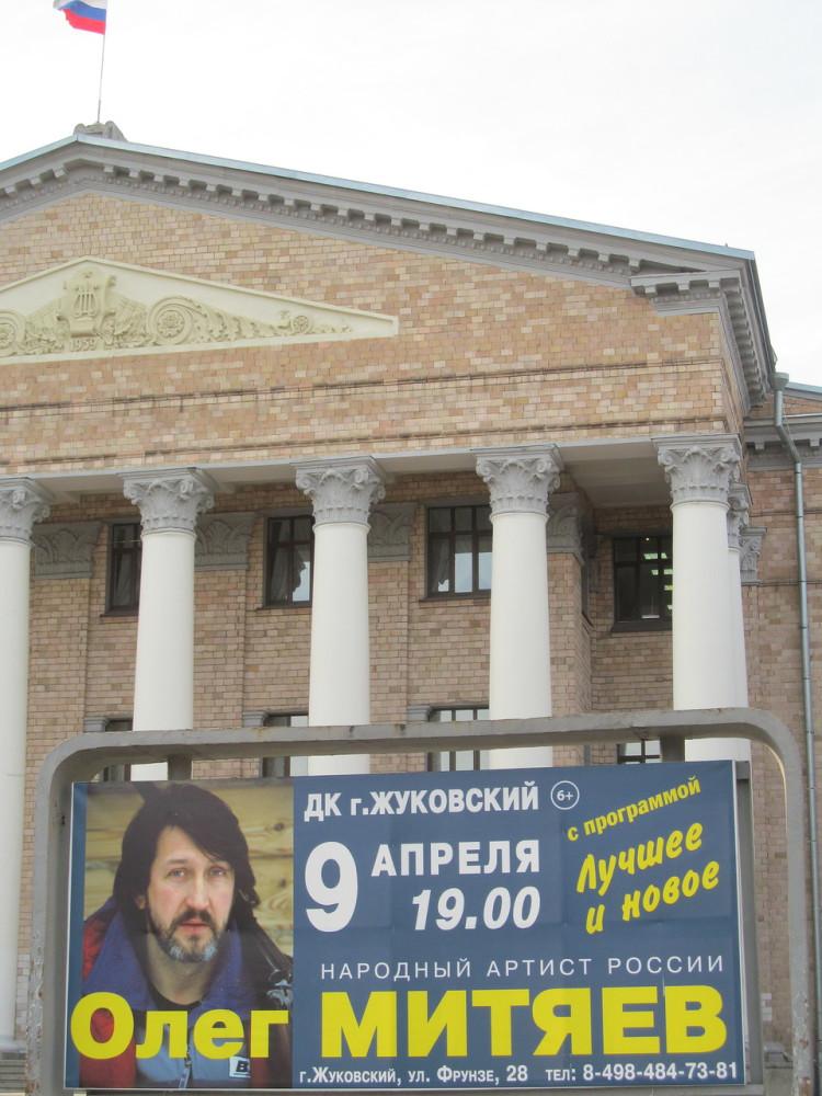 г. Жуковский 9.04.2014 г.