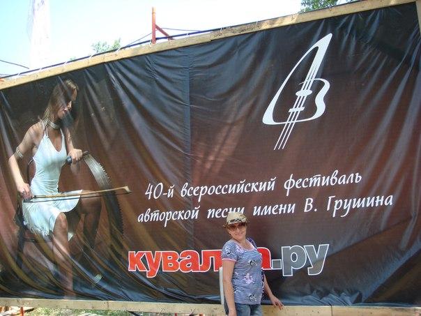 XXXX Грушинский фестиваль. 2013 год