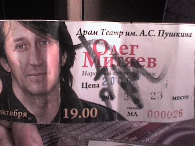 Билет с автографом