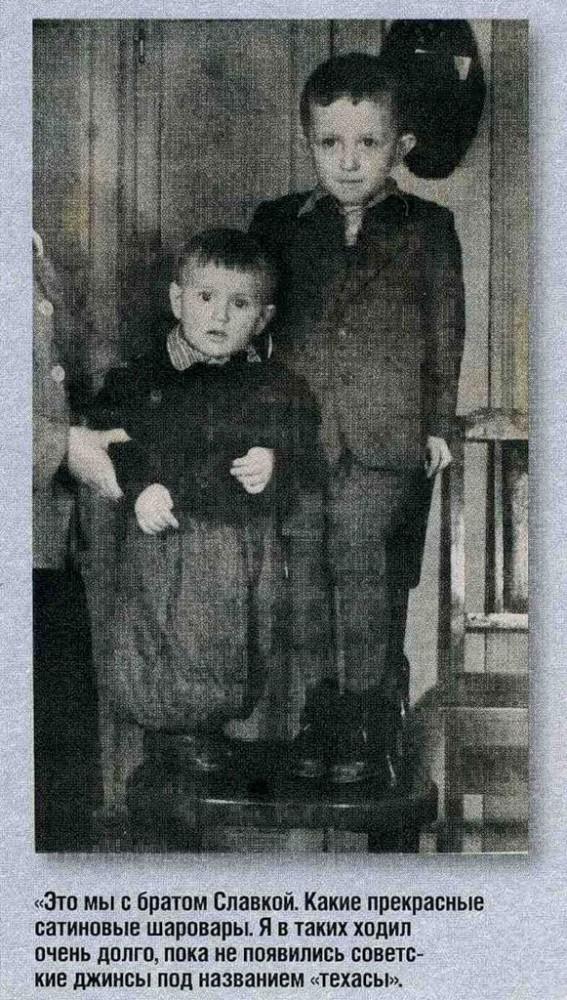 С братом Славой