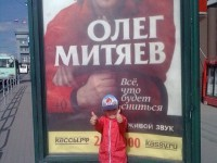 Май 2014 г. Олег Митяев-младший