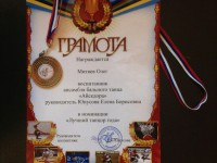 Медаль и грамота