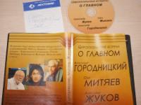 """Диск """"Царскосельские встречи О ГЛАВНОМ"""""""