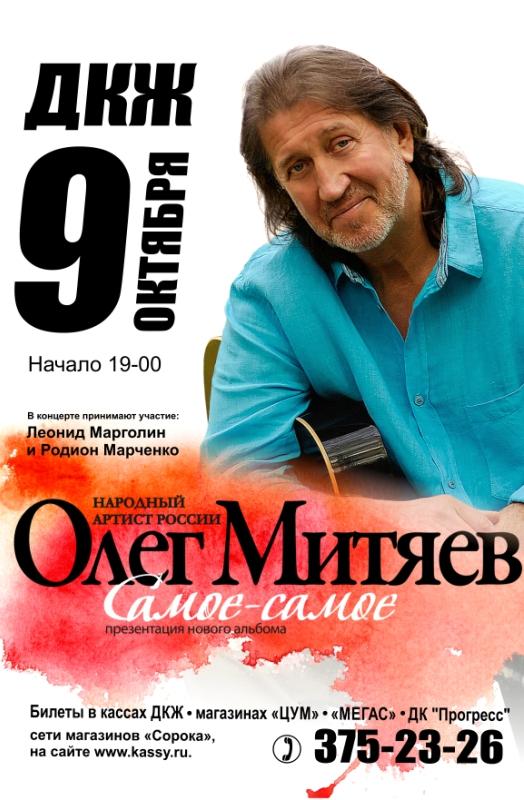 Новосибирск 9 октября 2014