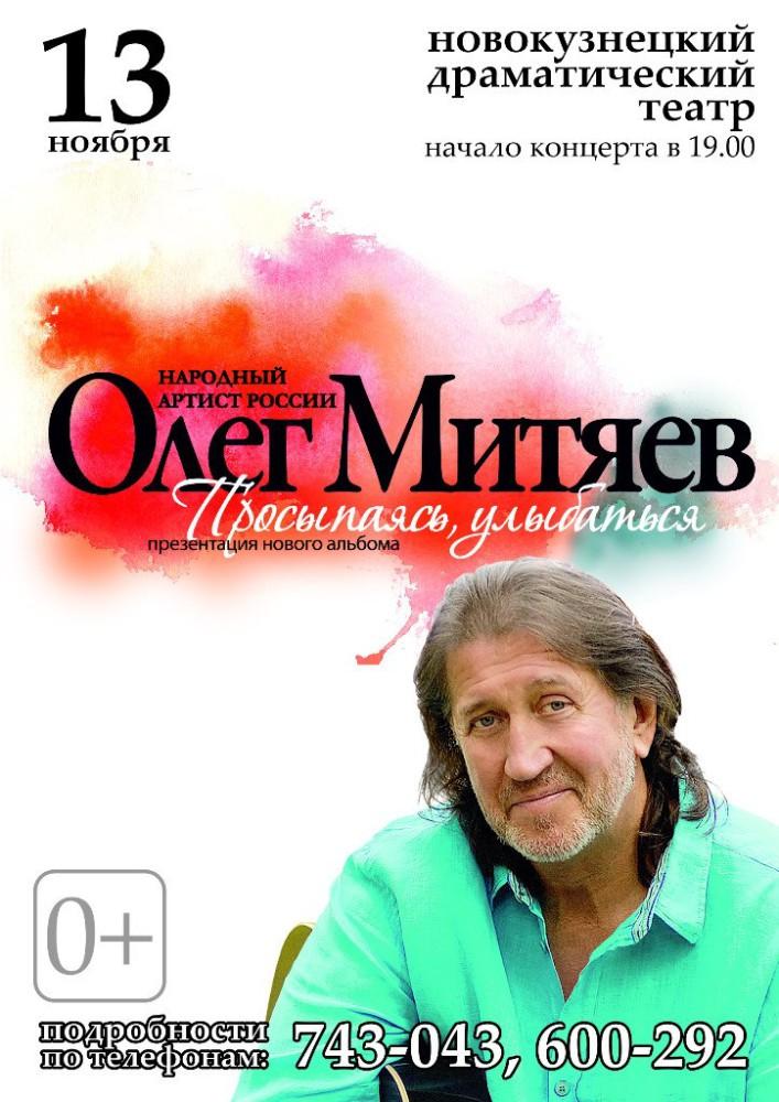Новокузнецк 13 ноября 2014