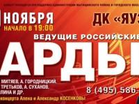 """ДК """"Яуза"""" 29.11.2014 г."""