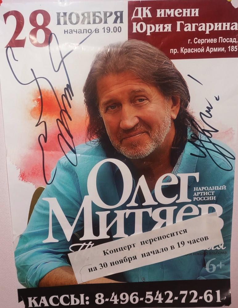 Автограф на афише г.Сергиев Посад 30.11.2014...