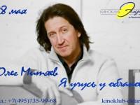 "Киноклуб ""Эльдар"" 28 мая 2013 г"