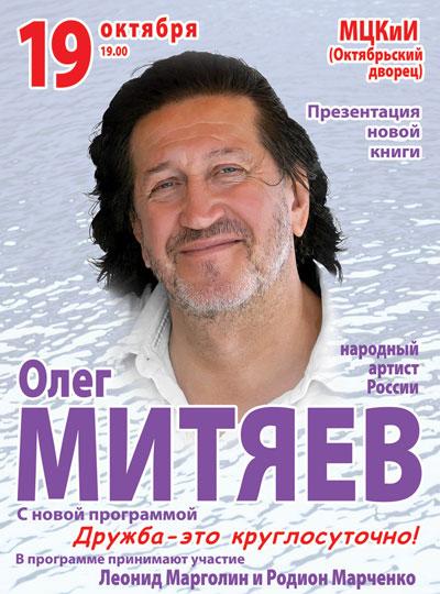 Киев, 19 октября 2013 г