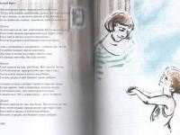 Стихи и иллюстрация