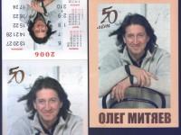 Календарь и открытка