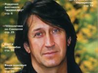 """Журнал """"Люди и песни""""."""