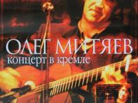 Олег Митяев.Концерт в Кремле, 2003 г