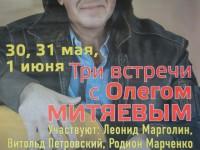 """Афиша трех концертов Олега Митяева, проходивших в киноклубе """"Эльдар"""" 30, 31 мая и 1 июня 2010 года."""