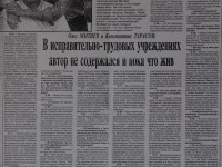 Ксерокопия газетной статьи.