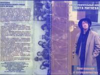 Буклет Фонда Олега Митяева