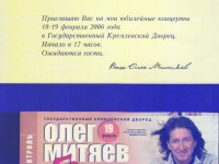 Приглашение и билет
