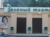 """Зеленый театр, парк """"Ривьера"""""""
