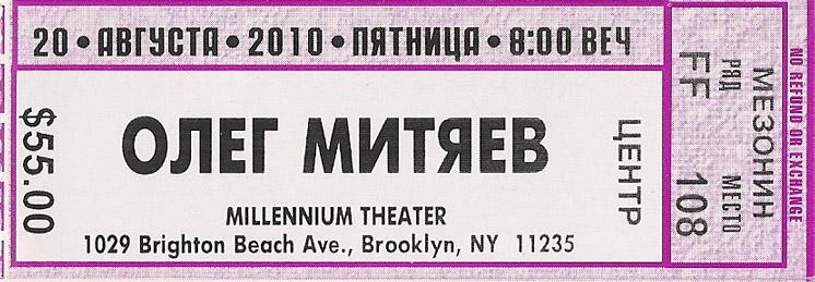 Билет. Нью-Йорк 2010 г.