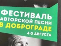 """Афиша II Фестиваля """"PRO Добро"""" в Доброграде"""