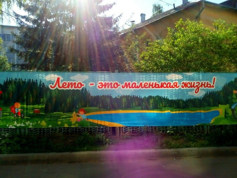 """г.Ярославль, детсад """"Солнечный город"""""""
