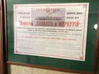 """""""Он работал в """"Кавказ и Меркурий"""""""