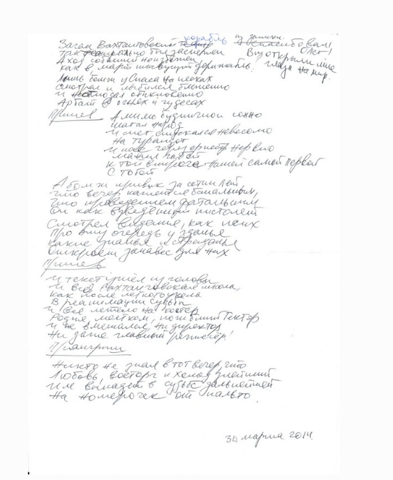 Рукопись песни