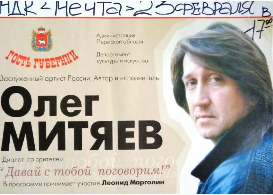 """Пермь. """"Гость губернии - Олег Митяев"""""""